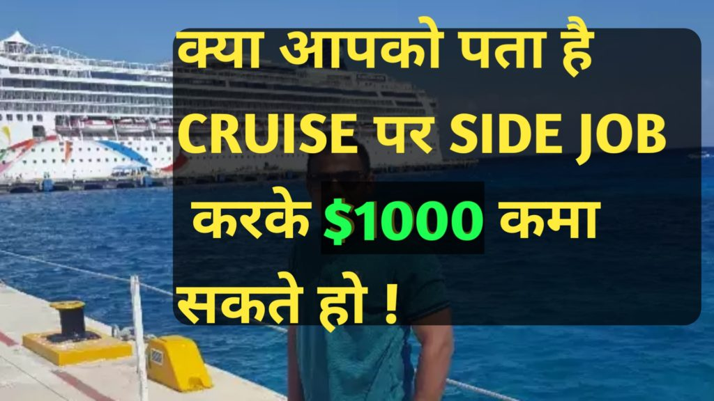 Earn up to $1000 by Doing Side Work on Cruise Ships