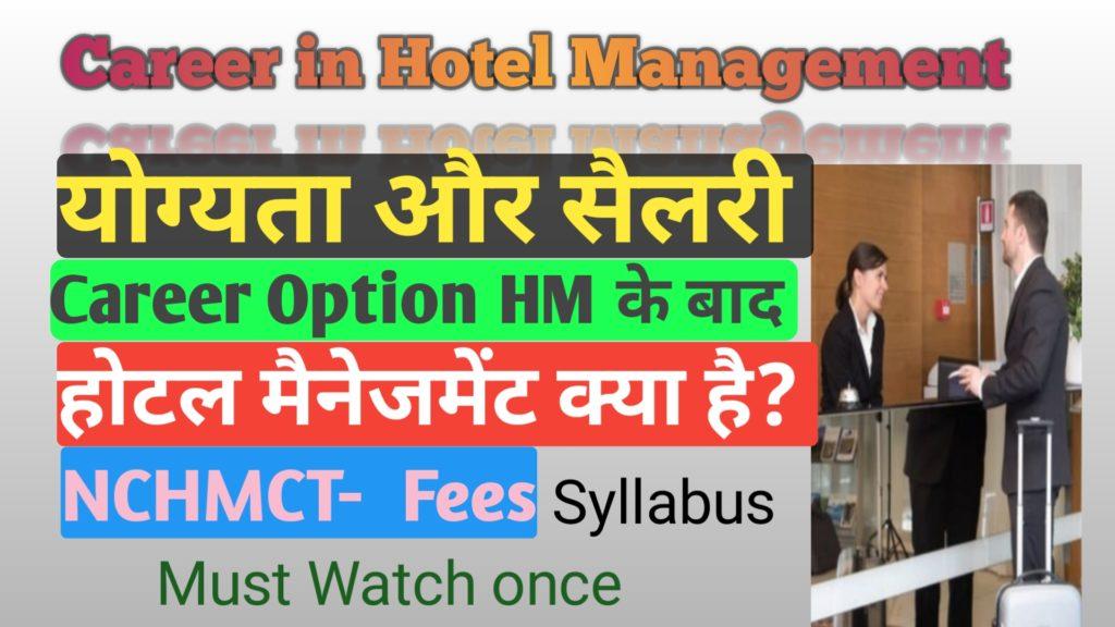 Career inhotel management